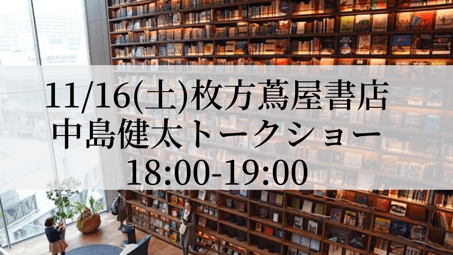 【枚方蔦屋書店】~画家として生きるために~ 中島健太トークショー&サイン会