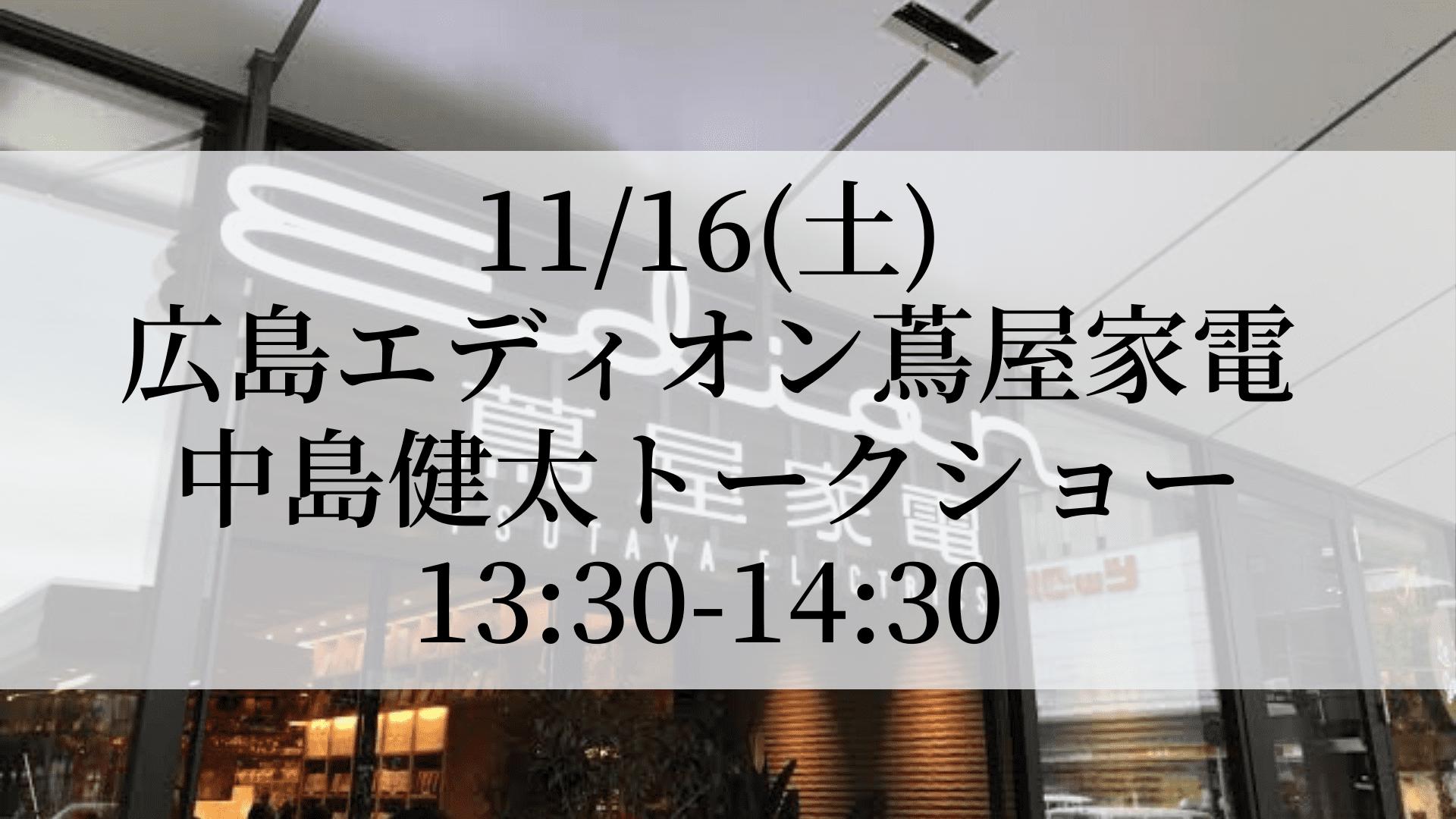 【広島蔦屋家電】~画家として生きるために~ 中島健太トークショー&サイン会